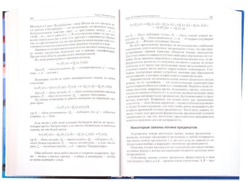 Иллюстрация 1 из 9 для Логика. Учебник для бакалавров - Мигунов, Микиртумов, Федоров | Лабиринт - книги. Источник: Лабиринт