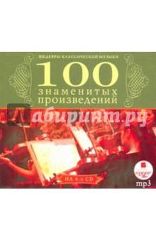 Zakazat.ru: Шедевры классической музыки: Сто знаменитых произведений. Выпуски 1-4 (4CDmp3).