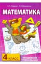 Гейдман Борис Петрович, Мишарина Ирина Энгельсовна Методические рекомендации по работе с комплектом учебников Математика. 4 класс