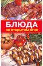 Румянцева Ирина Сергеевна Блюда на открытом огне
