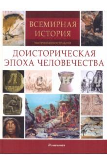 Всемирная история. Тысячи иллюстраций. Доисторическая эпоха человечества