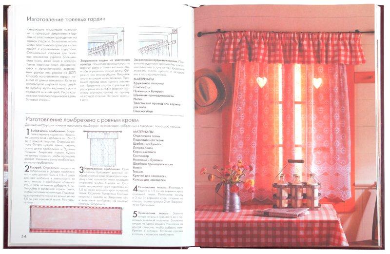 Иллюстрация 1 из 6 для Наряд для окна: гардины, шторы, жалюзи | Лабиринт - книги. Источник: Лабиринт