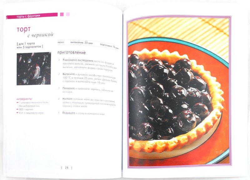 Иллюстрация 1 из 8 для Торты с фруктами & клафути | Лабиринт - книги. Источник: Лабиринт
