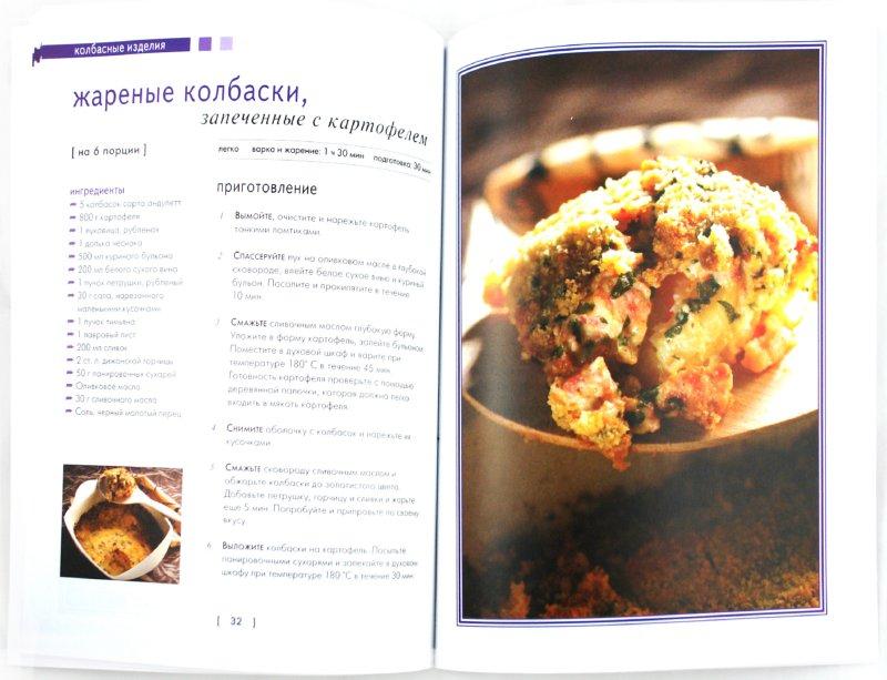 Иллюстрация 1 из 20 для Блюда для вечеринки | Лабиринт - книги. Источник: Лабиринт