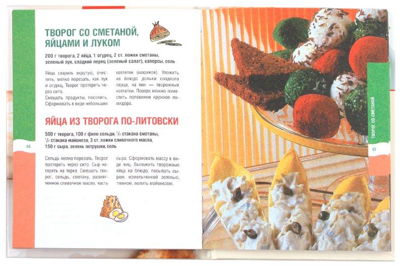 Иллюстрация 1 из 10 для 99 гениальных рецептов. Блюда из творога и яиц - Т. Деревянко | Лабиринт - книги. Источник: Лабиринт