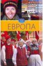 Скачать Филатова Европа Том 5 Мир Скандинавские саги норвежские тролли Бесплатно