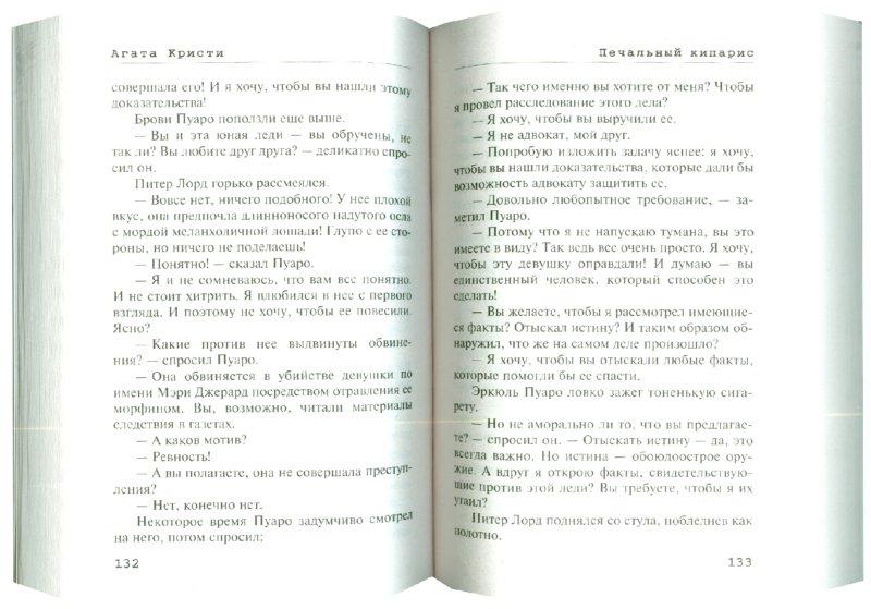 Иллюстрация 1 из 23 для Печальный кипарис - Агата Кристи | Лабиринт - книги. Источник: Лабиринт
