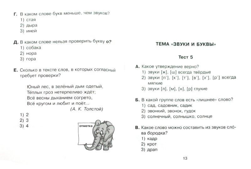 гдз по итоговые тесты по русскому языку 2 класс