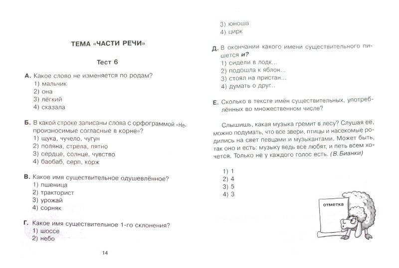 Решебник по тесту базанова шенкман 5-7 класс