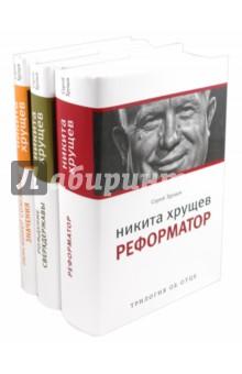 Никита Хрущев: Трилогия об отце: в 3 томах