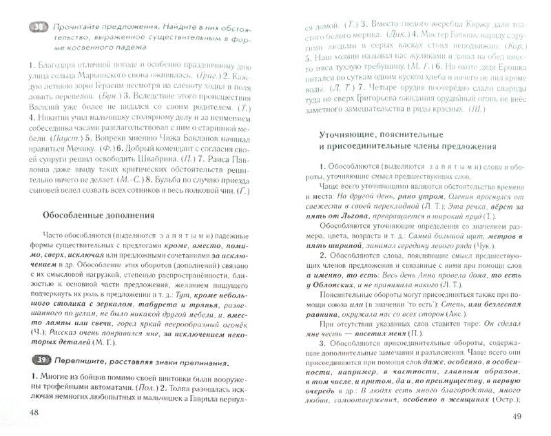 Иллюстрация 1 из 23 для Синтаксис и пунктуация. Правила и упражнения - Дитмар Розенталь   Лабиринт - книги. Источник: Лабиринт