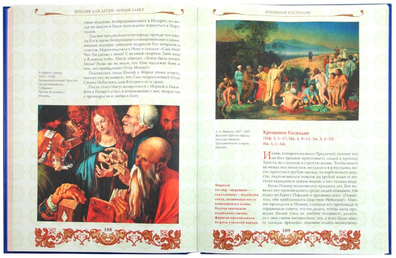 Иллюстрация 1 из 26 для Библия для детей. Сюжеты Ветхого и Нового Заветов | Лабиринт - книги. Источник: Лабиринт