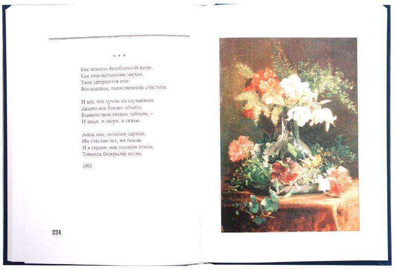 Иллюстрация 1 из 54 для Избранное - Афанасий Фет | Лабиринт - книги. Источник: Лабиринт