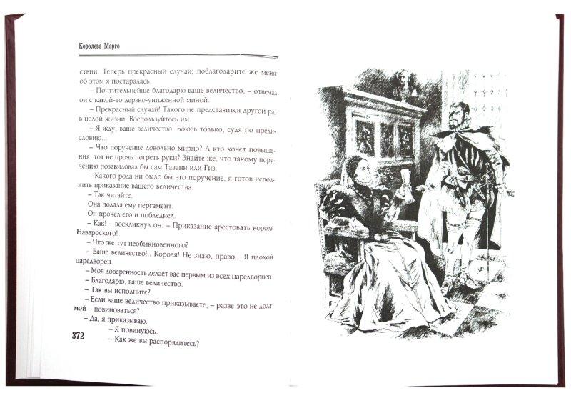 Иллюстрация 1 из 34 для Королева Марго - Александр Дюма   Лабиринт - книги. Источник: Лабиринт