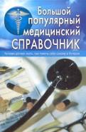 Большой популярный медицинский справочник