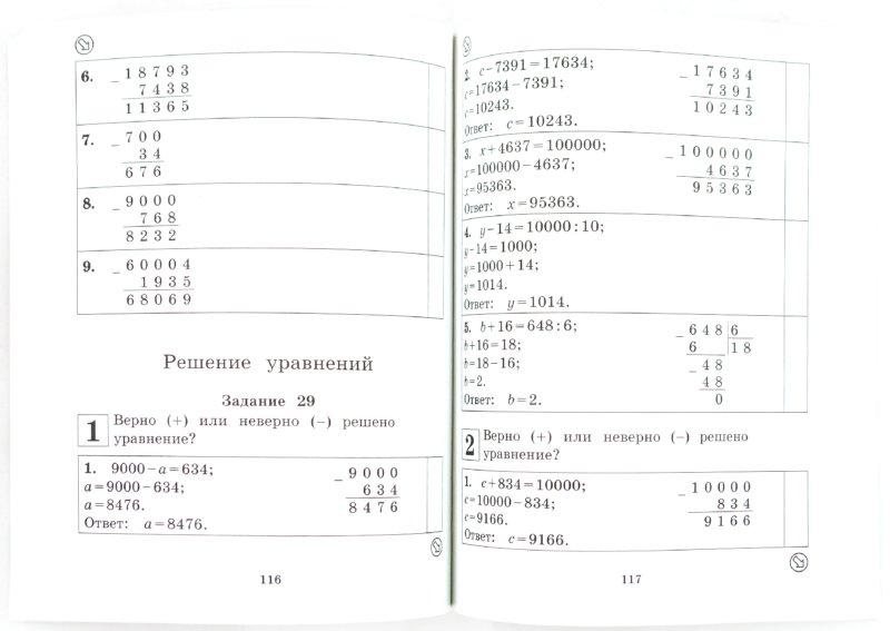 Иллюстрация 1 из 10 для Математика. 4 класс. Тесты. Дидактические материалы - Марина Ракитина | Лабиринт - книги. Источник: Лабиринт