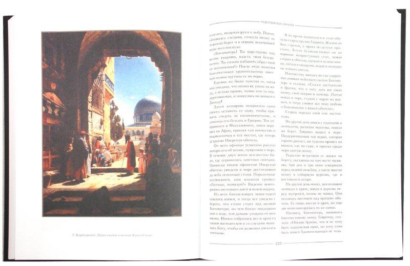 Иллюстрация 1 из 14 для Великие сокровища мировых религий - Е. Владимирова   Лабиринт - книги. Источник: Лабиринт