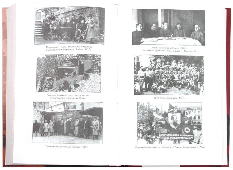 Иллюстрация 1 из 11 для Грузия. Закавказский тупик? - Александр Широкорад   Лабиринт - книги. Источник: Лабиринт