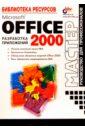 Microsoft Office 2000 разработка приложений лукьянов павел борисович разработка учетных приложений в ms office учебное пособие