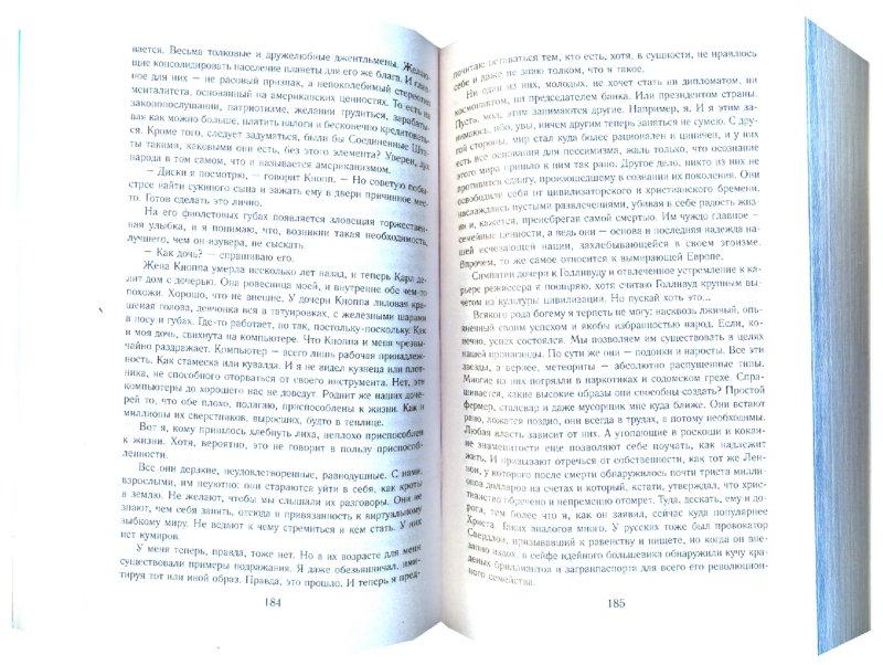 Иллюстрация 1 из 5 для Взорвать Манхэттен - Андрей Молчанов | Лабиринт - книги. Источник: Лабиринт