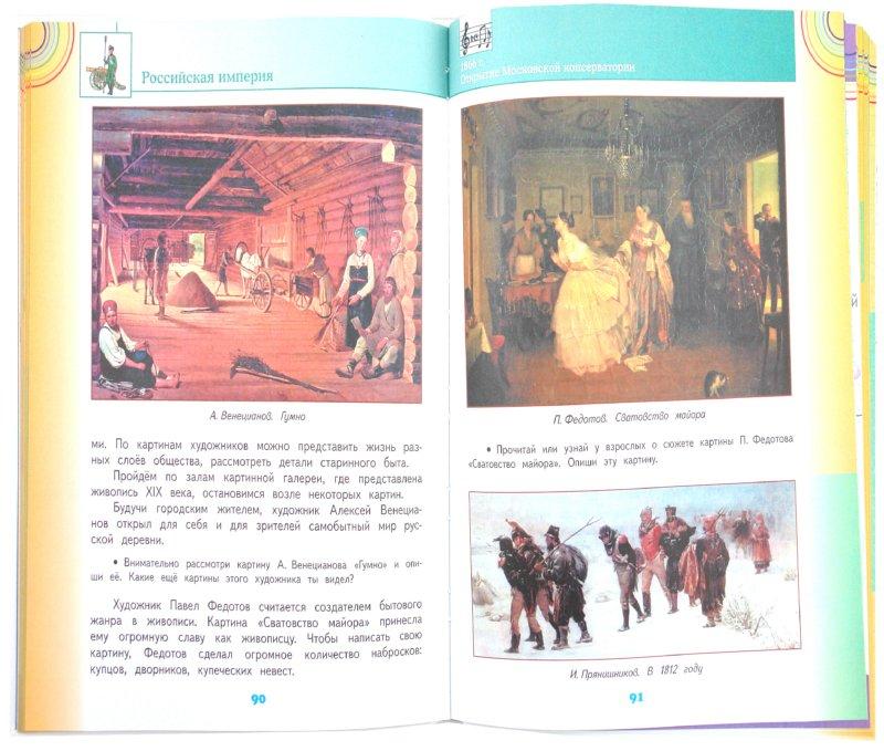 Иллюстрация 1 из 6 для Окружающий мир. 4 класс. Учебник. В 2-х частях. Часть 2. ФГОС - Саплина, Саплин | Лабиринт - книги. Источник: Лабиринт