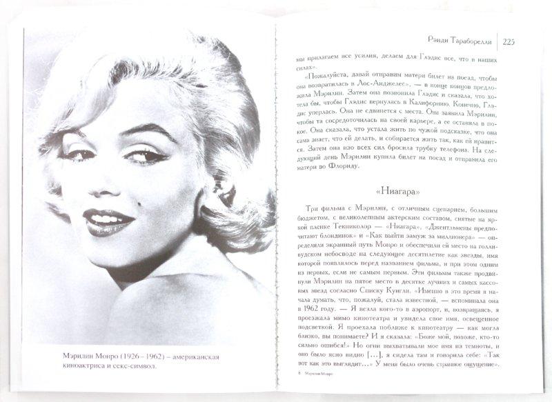 Иллюстрация 1 из 12 для Мэрилин Монро: Тайная жизнь самой известной женщины в мире - Дж. Тараборелли | Лабиринт - книги. Источник: Лабиринт