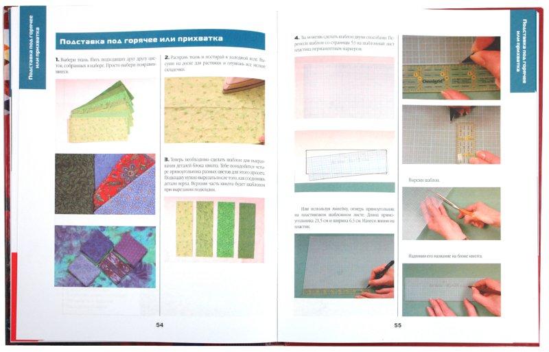 Иллюстрация 1 из 9 для Лоскутное шитье | Лабиринт - книги. Источник: Лабиринт