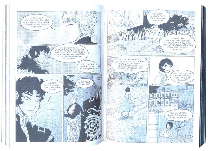 Иллюстрация 1 из 7 для Бизенгаст. Книга 6: Похищение - Элис Легроу | Лабиринт - книги. Источник: Лабиринт