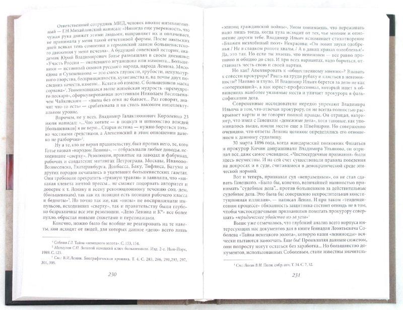 Иллюстрация 1 из 7 для Неизвестный Ленин - Владлен Логинов | Лабиринт - книги. Источник: Лабиринт