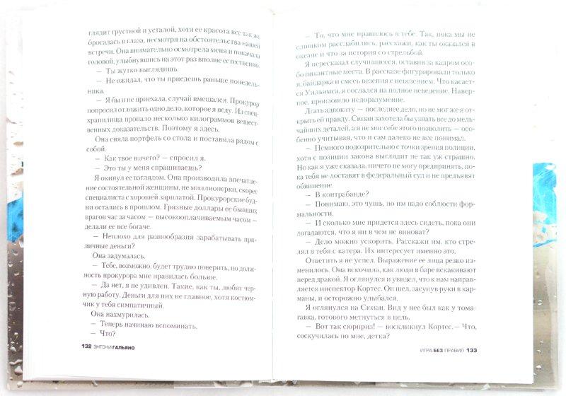 Иллюстрация 1 из 12 для Игра без правил - Энтони Гальяно | Лабиринт - книги. Источник: Лабиринт