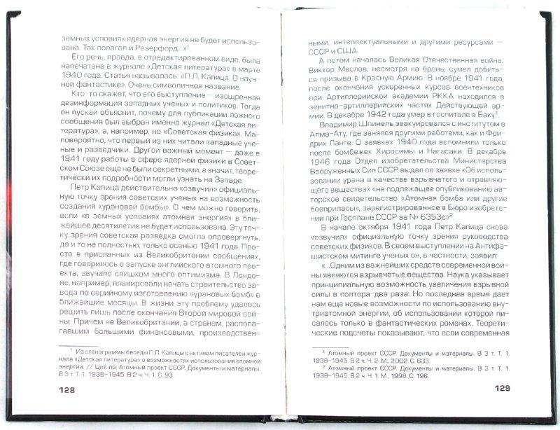 Иллюстрация 1 из 14 для Тесла против Эйнштейна - Алексей Рыков | Лабиринт - книги. Источник: Лабиринт