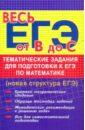 Манова Альбина Николаевна Тематические задания для подготовки к ЕГЭ по математике (новая структура ЕГЭ)
