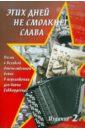 Песни о Великой Отечественной войне: в переложении для баяна