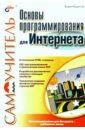 Основы программирования для Интернета, Будилов Вадим Анатольевич