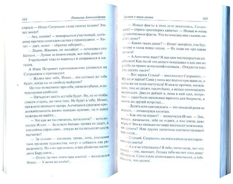 Иллюстрация 1 из 6 для Звонок с того света - Наталья Александрова | Лабиринт - книги. Источник: Лабиринт