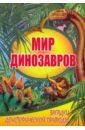 Голденков Михаил, Андрей Мир динозавров. Загадки доисторической природы