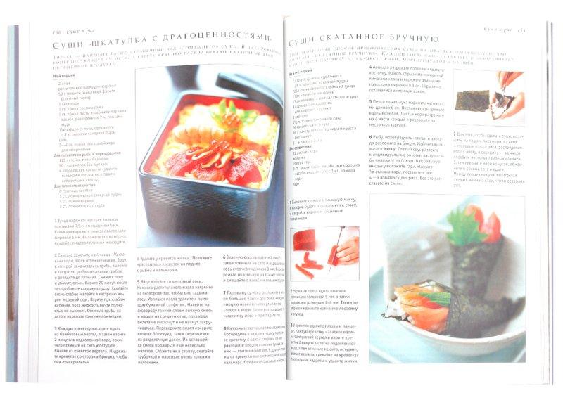 Иллюстрация 1 из 64 для Практическая энциклопедия японской кухни - Фукуока, Кадзуко | Лабиринт - книги. Источник: Лабиринт