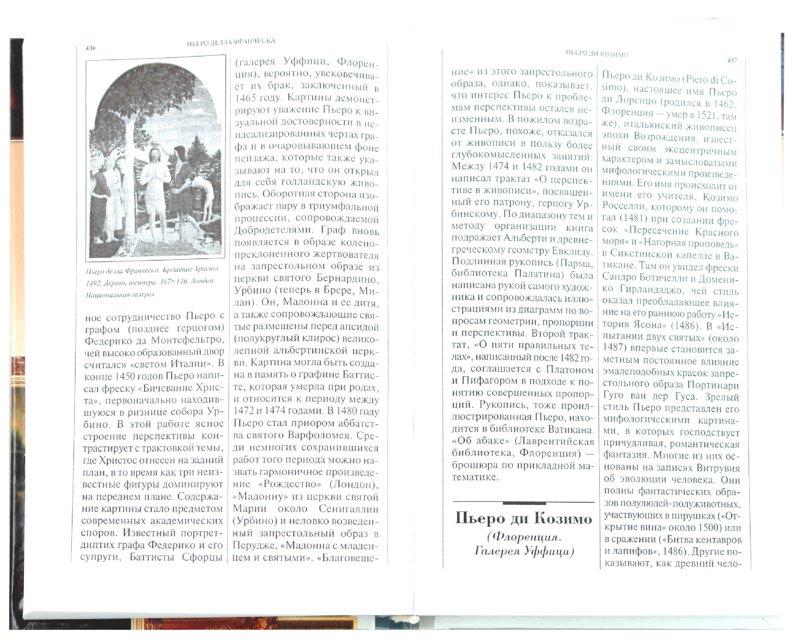 Иллюстрация 1 из 8 для 1000 произведений искусства, которые необходимо увидеть, прежде чем умереть - Вера Надеждина | Лабиринт - книги. Источник: Лабиринт