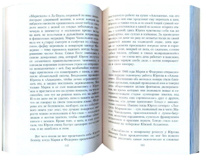 Иллюстрация 1 из 12 для Кулинарная книга каннибала - Карлос Бальмаседа | Лабиринт - книги. Источник: Лабиринт