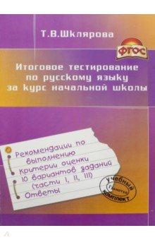 Итоговое тестирование по русскому языку за курс начальной школы