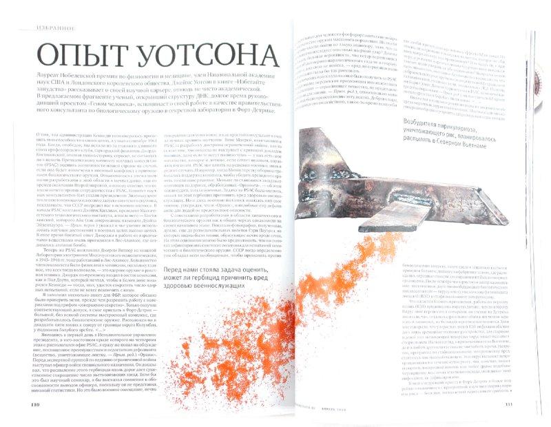 """Иллюстрация 1 из 30 для Журнал """"Вокруг Света"""" № 4 (2835). Апрель 2010   Лабиринт - книги. Источник: Лабиринт"""