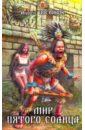 Скачать Посняков Ацтеки-1 Мир пятого Крылов Древняя Мексика период жестоких Бесплатно