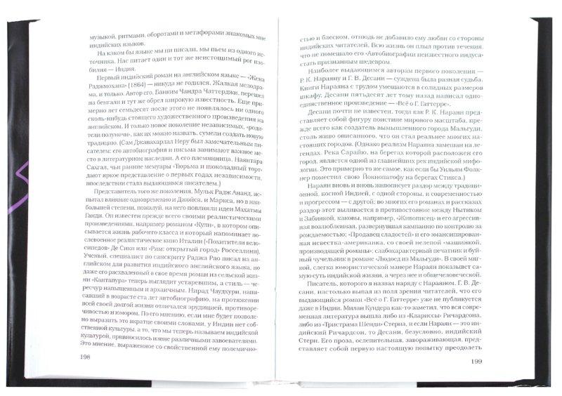 Иллюстрация 1 из 19 для Шаг за черту - Салман Рушди | Лабиринт - книги. Источник: Лабиринт