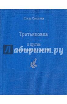 Степанян Елена Грантовна »