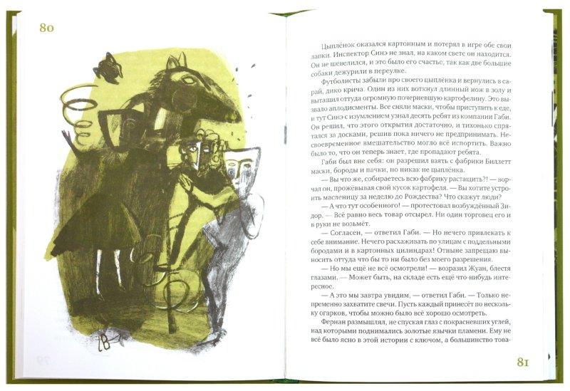 Иллюстрация 1 из 36 для Лошадь без головы - Поль Берна | Лабиринт - книги. Источник: Лабиринт
