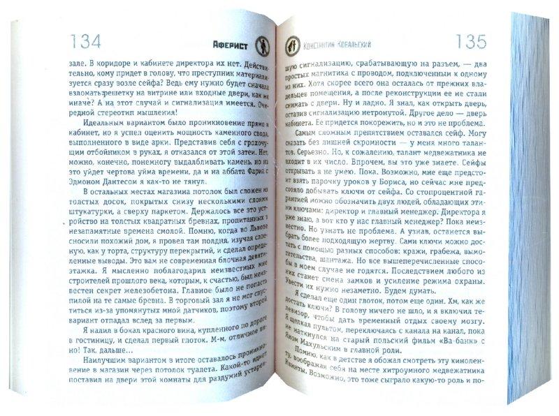 Иллюстрация 1 из 6 для Аферист - Константин Ковальский   Лабиринт - книги. Источник: Лабиринт