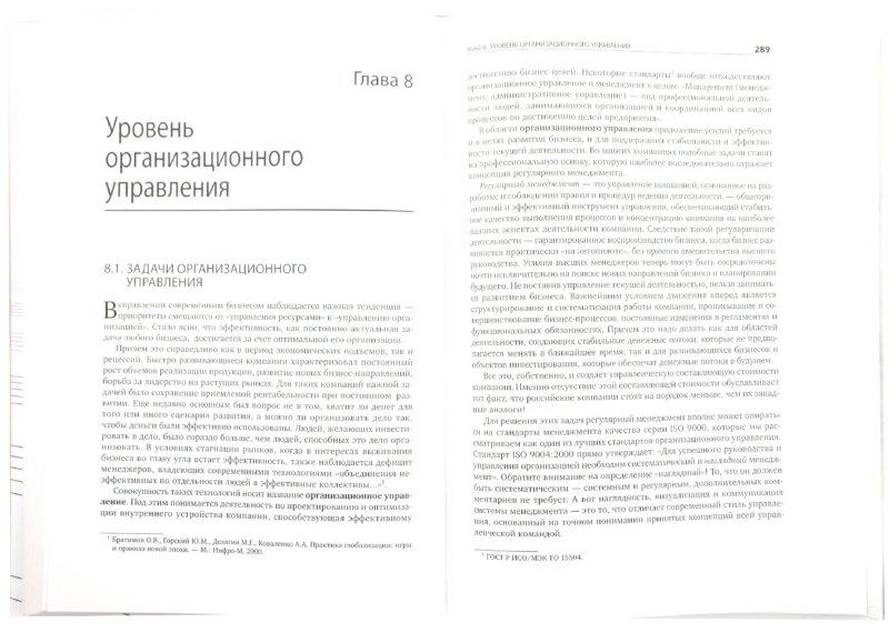 Иллюстрация 1 из 20 для Менеджмент по нотам. Технология построения эффективных компаний | Лабиринт - книги. Источник: Лабиринт