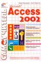Бекаревич Юрий, Пушкина Нина Самоучитель Microsoft Access 2002 юрий бекаревич microsoft access 2013