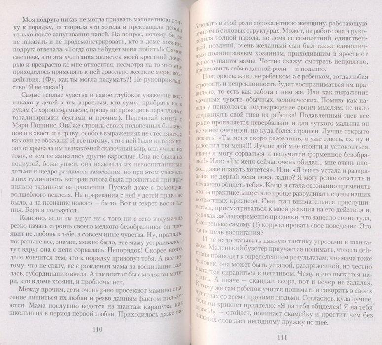 Иллюстрация 1 из 12 для Солнышко на шее, или Как быть счастливой на 3 рубля в день - Наталья Нецветаева | Лабиринт - книги. Источник: Лабиринт