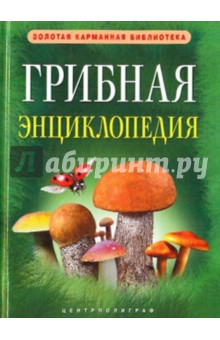 Грибная энциклопедия как и где купить микроавтобус